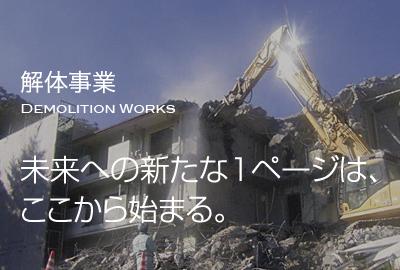 解体事業 未来への新たな1ページは、ここから始まる。