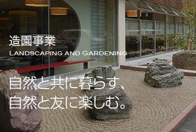 造園事業 自然と共に暮らす、自然と友に楽しむ。