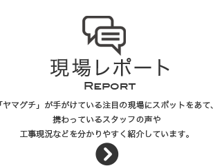 現場レポート