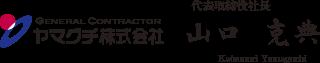 ヤマグチ株式会社 代表取締役社長 山口 克典