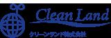 クリーンランド株式会社