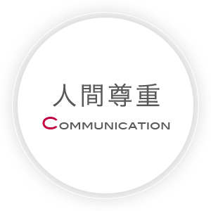 人間尊重 Communication