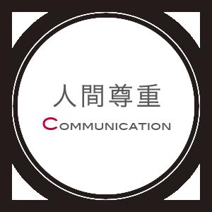 人間尊重 Communication