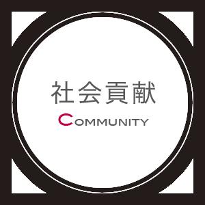社会貢献 Community