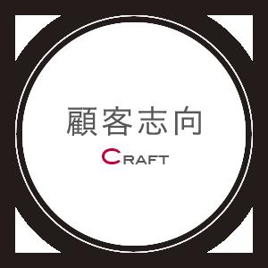 顧客志向 CRAFT