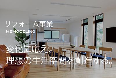 リフォーム事業 変化に応え、理想の生活空間を創造する。