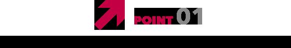 POINT 01 スキルアップを支える万全の人材育成システム