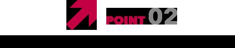 POINT 02 スキルアップを支える安心の研修制度
