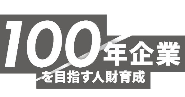 100年企業を目指す人財育成