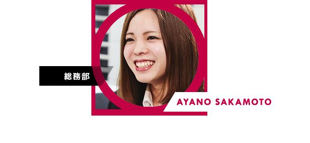 AYANO SAKAMOTO 総務部 とにかく、会社の雰囲気がよくて、みんなやさしい♪